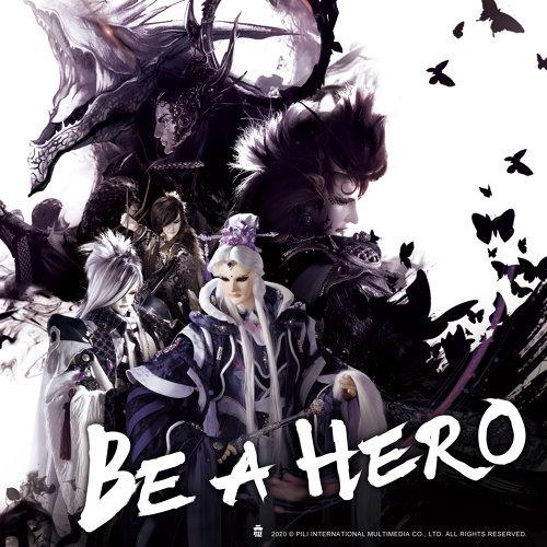 Be A Hero (蝶龍之亂片頭曲)