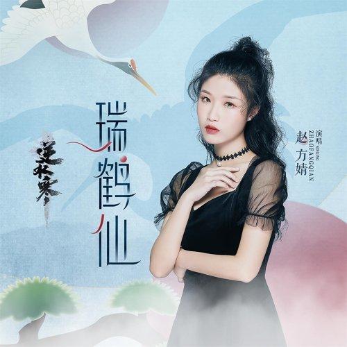 瑞鶴仙 - 《逆水寒》同人曲