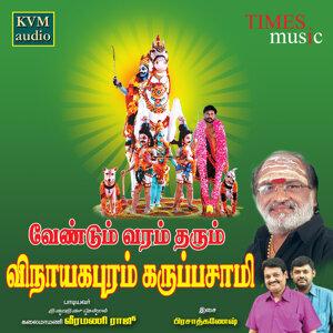 Vendum Varam Tharum Vinayagapuram Karuppasamy