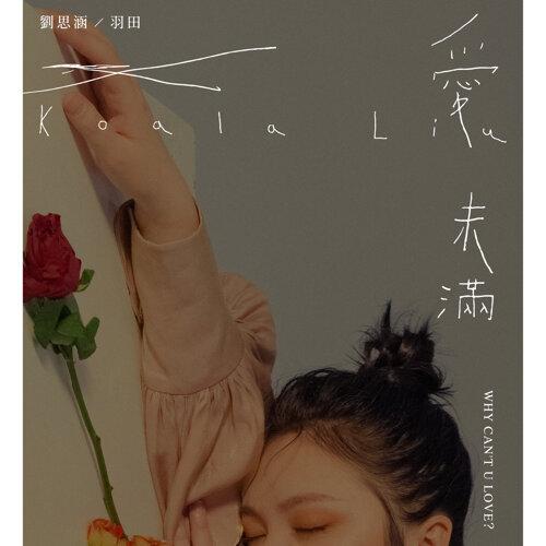愛,未滿 (Why Can't U Love?)