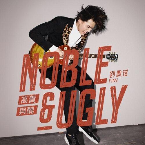 高貴與醜 (Noble & Ugly)