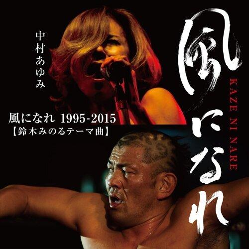 風になれ 1995-2015(鈴木みのるテーマ曲)