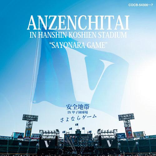 "Anzenchitai in Hanshin Koshien Stadium ""Sayonara Game"""