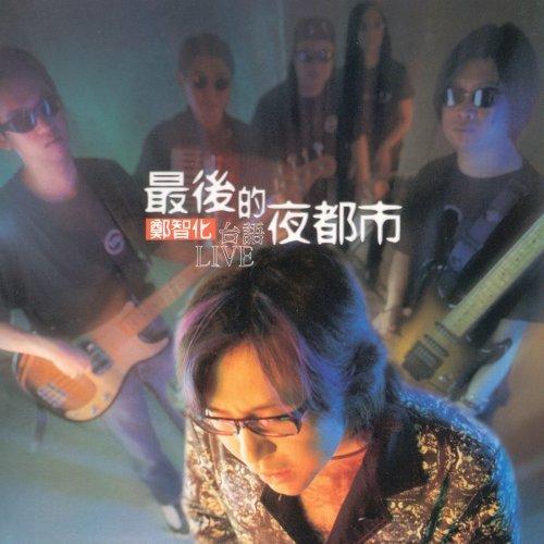 最後的夜都市 - 臺語Live