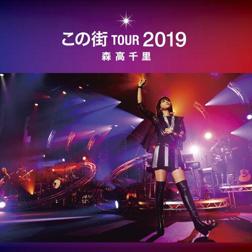 「この街」TOUR 2019 - Live at 熊本城ホール, 2019.12.8