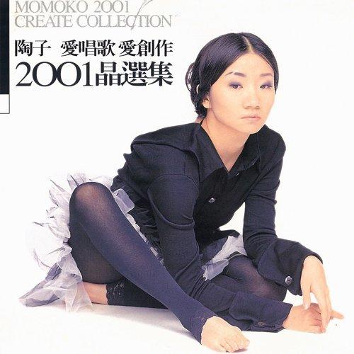 陶子愛唱歌愛創作2001晶選集