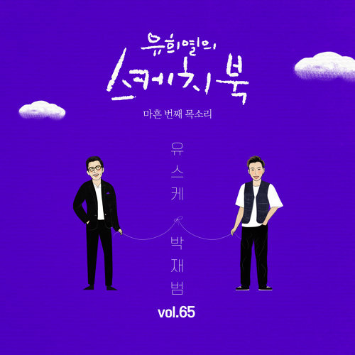 [Vol.65] You Hee yul's Sketchbook : 40th Voice 'Sketchbook X  Jay Park (Feat. KIRIN))'