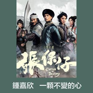 一顆不變的心 - TVB台慶劇 <張保仔> 插曲