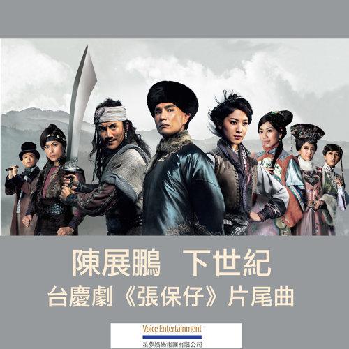 下世紀 - TVB台慶劇 <張保仔> 片尾曲