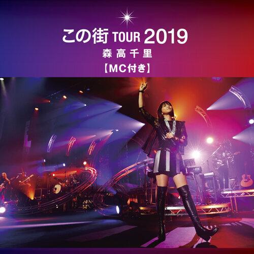 「この街」TOUR 2019 (MC付き) [Live at 熊本城ホール, 2019.12.8] - MC付き, Live at 熊本城ホール, 2019.12.8
