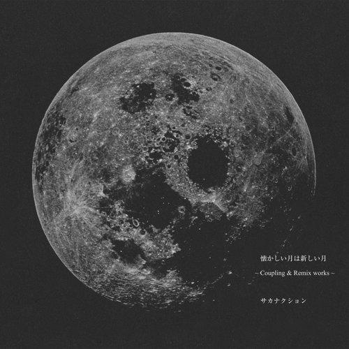 懐かしい月は新しい月~Coupling&Remix works~