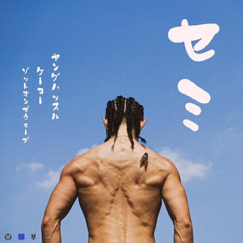 セミ (feat. K-YO)