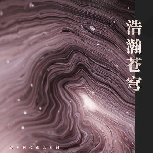 浩瀚苍穹 - 原创科技概念专辑