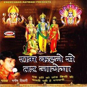 Ram Kahne Se Tar Jaayega