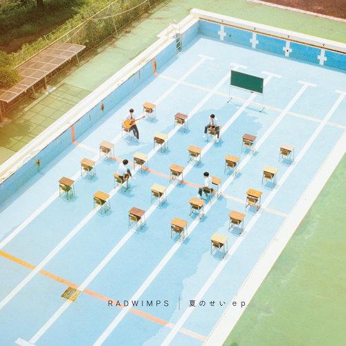 夏のせい ep (Blame Summer ep)