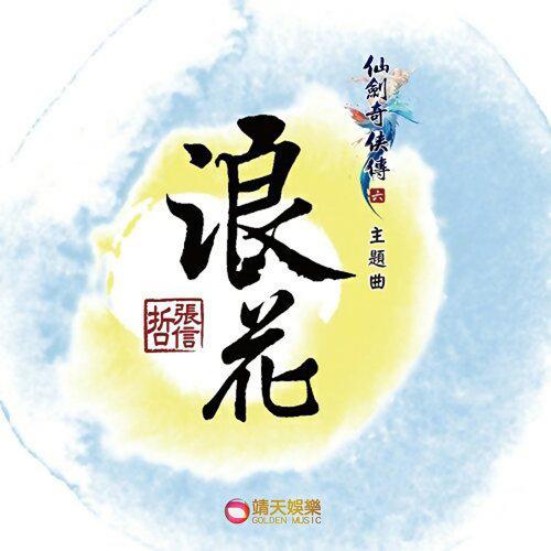 浪花 (仙劍奇俠傳六主題曲)