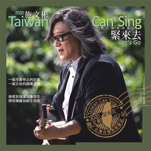 緊來去~ 台灣音樂地理雜誌雙CD (Let's Go)