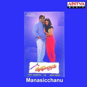 Manasicchanu - Original Motion Picture Soundtrack