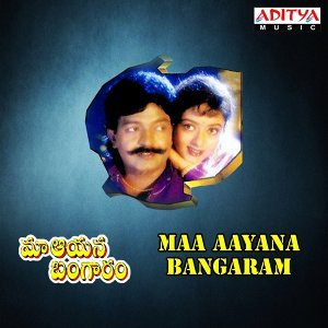 Maa Aayana Bangaram - Original Motion Picture Soundtrack