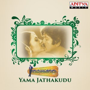 Yama Jathakudu - Original Motion Picture Soundtrack