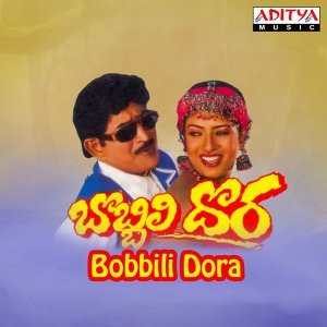 Bobbili Dora - Original Motion Picture Soundtrack