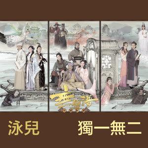 獨一無二 - TVB台慶劇 <無雙譜> 主題曲