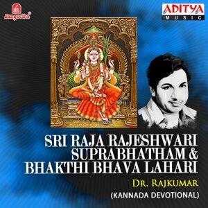 Sri Raja Rajeshwari Suprabhatham & Bhakthi Bhava Lahari