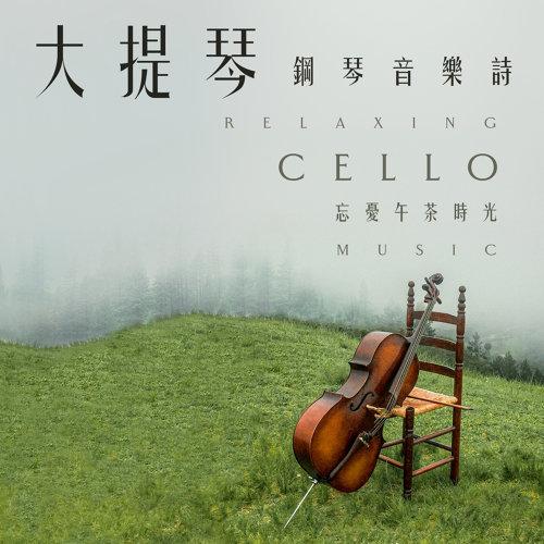 大提琴.鋼琴音樂詩 / 忘憂午茶時光 (Relaxing Cello Music)