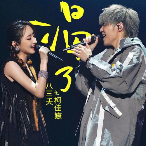 渴了( feat. 柯佳嬿) (Cola) - Live 微醺版