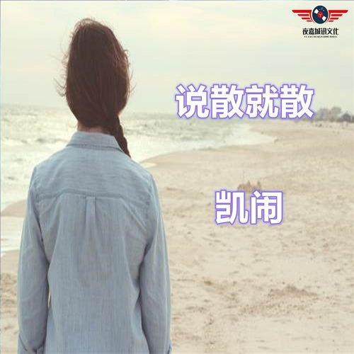 歎緣分 (DJ版)
