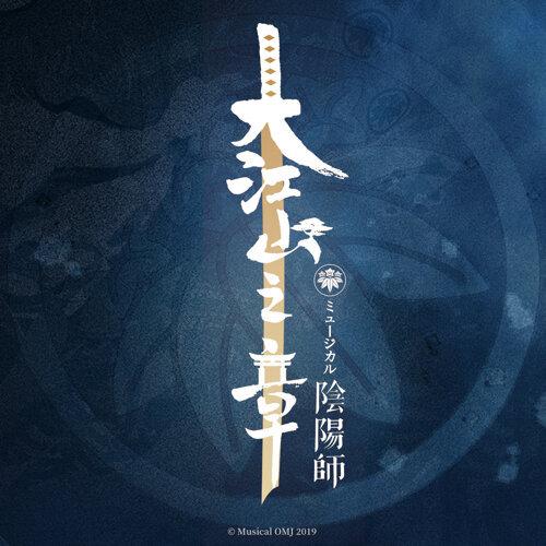 ミュージカル「陰陽師」~大江山編~オリジナルサウンドトラック