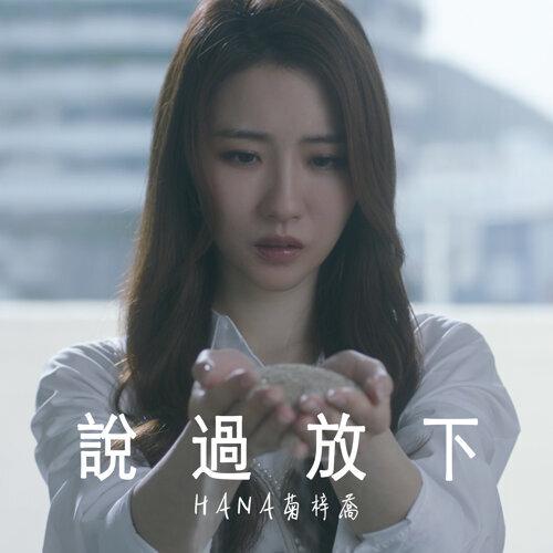 """說過放下 (劇集 """"錦繡南歌"""" 主題曲)"""