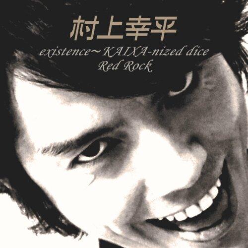existence~KAIXA-nized dice / Red Rock
