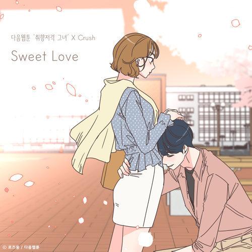 Sweet Love (She is My Type♡ X Crush)