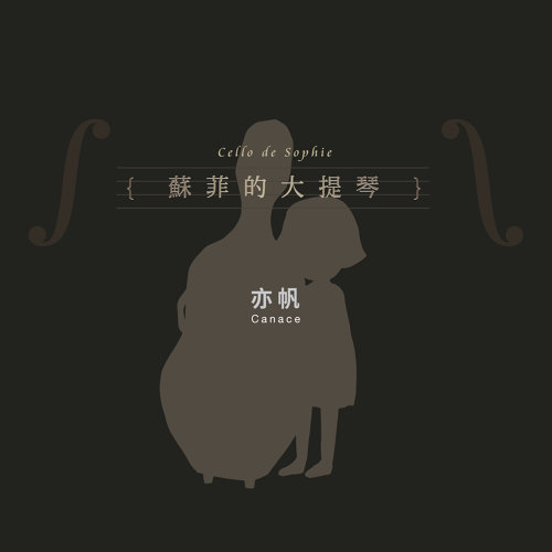 蘇菲的大提琴 (The Cello of Sophie)