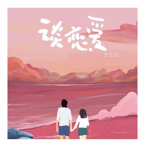 談戀愛 - DJ名龍版