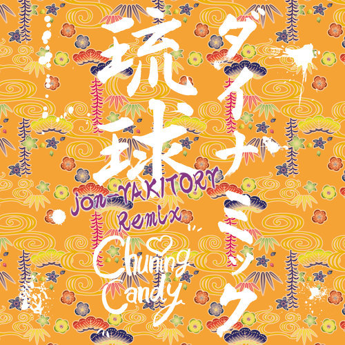 ダイナミック琉球 - jon-YAKITORY Remix