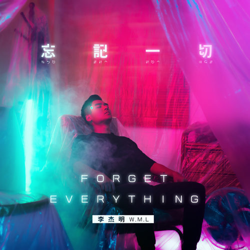 忘記一切 (Forget Everything)
