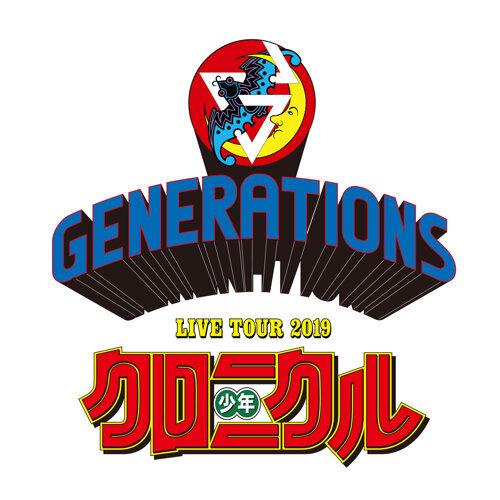 "GENERATIONS LIVE TOUR 2019 ""少年史記"""