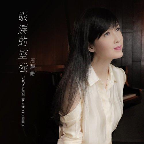 眼淚的堅強 (ViuTV原創劇《熟女強人》主題曲) (Yan Lei De Jian Jiang (ViuTV Yuan Chuang Ju《Shou Nv Jiang Ren》Zhu Ti Qu))