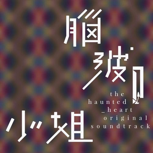 劇集《腦波小姐》原聲帶 (The Haunted Heart OST)