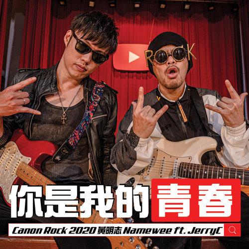 你是我的青春 (feat. JerryC) (Canon Rock 2020 (feat. JerryC))