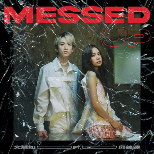 Messed Up ft.邱鋒澤 (Messed Up ft.FENG ZE)