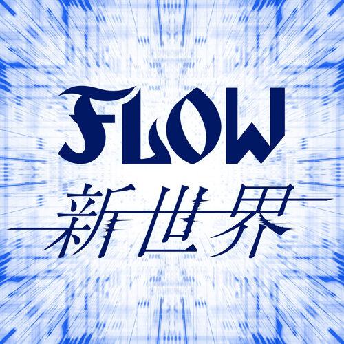 新世界 (SHINSEKAI)