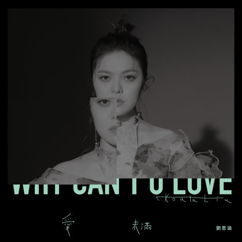 愛,未滿 (Why Can't U Love?)