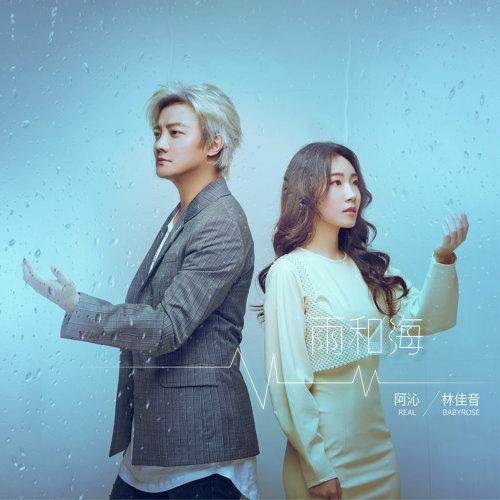 """雨和海 (feat.林佳音) (電影《海霧》推廣曲) (Rain and Sea (feat. Babyrose,  """"Abyssal Spider"""" Promotion Song))"""