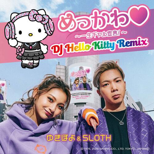 めっかわ︎♥ ~一生ギャル宣言!~ DJ Hello Kitty Remix
