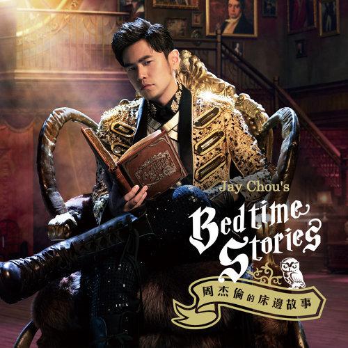 周杰伦的床边故事 (Jay Chou's Bedtime Stories)