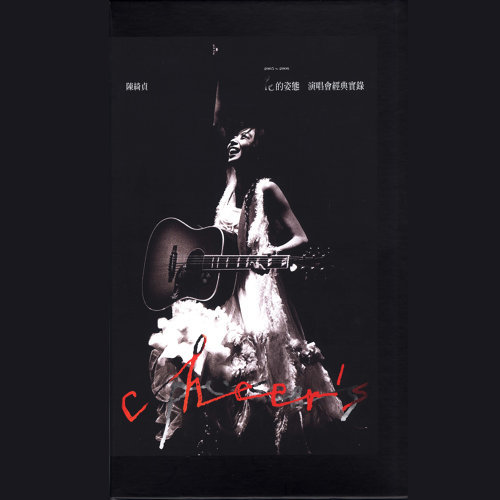 花的姿態經典實錄精裝版2CD+DVD
