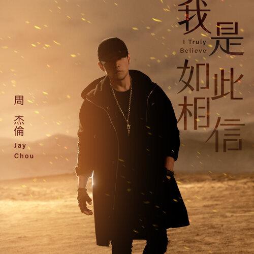 """我是如此相信 (天火電影主題曲) - Movie """"Sky Fire"""" Theme Song"""